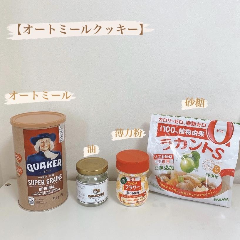 ダイエット中でもオススメ❤︎オートミールクッキー_1_1