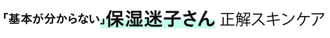 11月の乾燥対策★ 基本の保湿スキンケア、これが正解!【人生とくするすっぴん肌ケア】_1_1