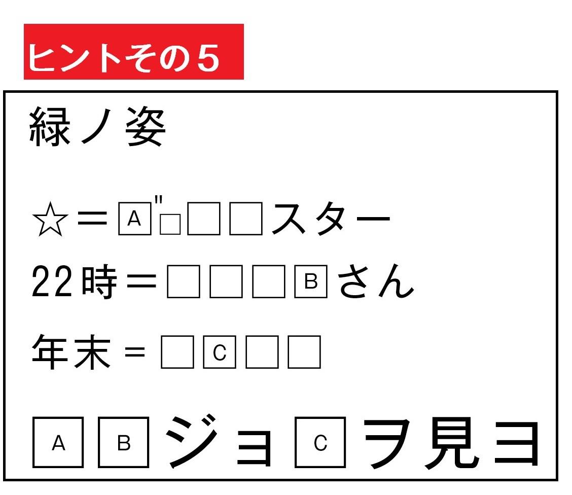 ノンノ4月号嵐連載「アラシブンノニ」 「ダッシュツノアラシ」解答公開!(その2)_1_1