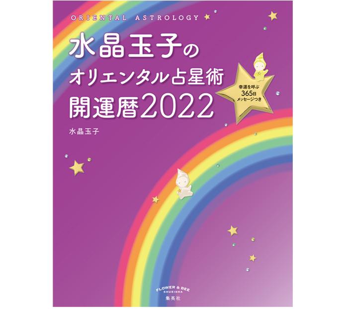 水晶玉子のオリエンタル占星術 幸運を呼ぶ365日のメッセージつき 開運暦2022