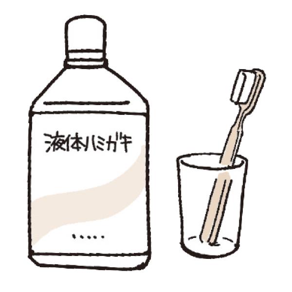 液体ハミガキと歯ブラシ