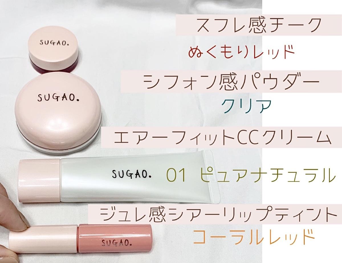 【SUGAO】ナチュラルメイクでモテちゃお?パッケージも可愛い!!_1_2