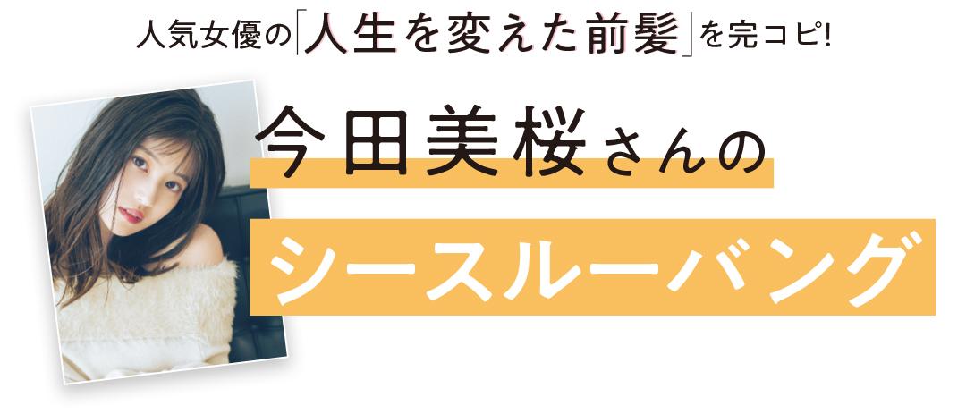 人気女優の「人生を変えた前髪」を完コピ! 今田美桜さんのシースルーバング