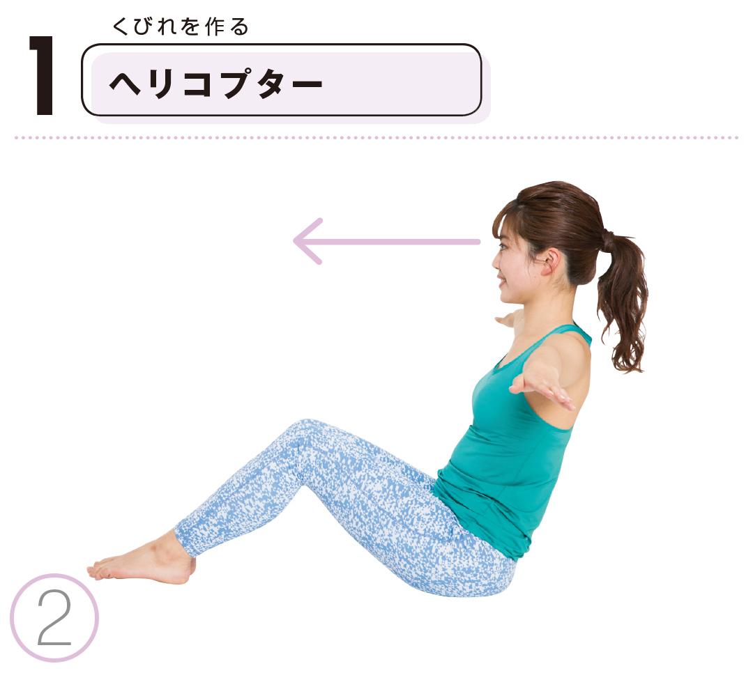 1日5分でOK! 体幹トレーニングダイエットのやりかた教えます★専属読モが実践!_1_2-2