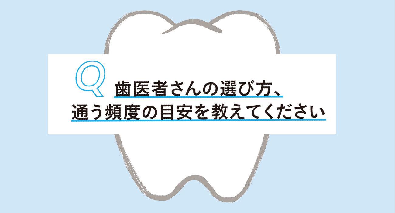 歯と歯茎の知っておきたいQ&A1