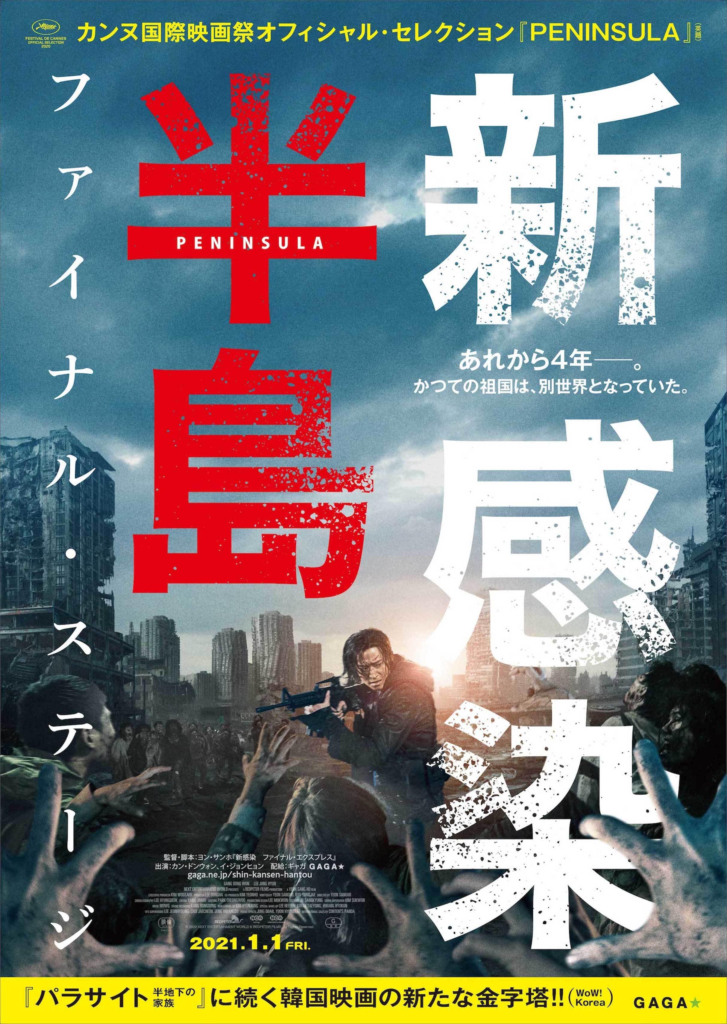 話題作『新感染半島 ファイナル・ステージ』のヒーロー、カン・ドンウォンさん降臨_1_5