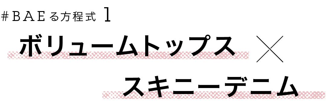 #BAEる方程式1 ボリュームトップス×スキニーデニム