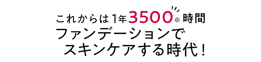 ベースメークの新時代!「資生堂」の素肌キレイ♡ ファンデがスゴイ!_2_10