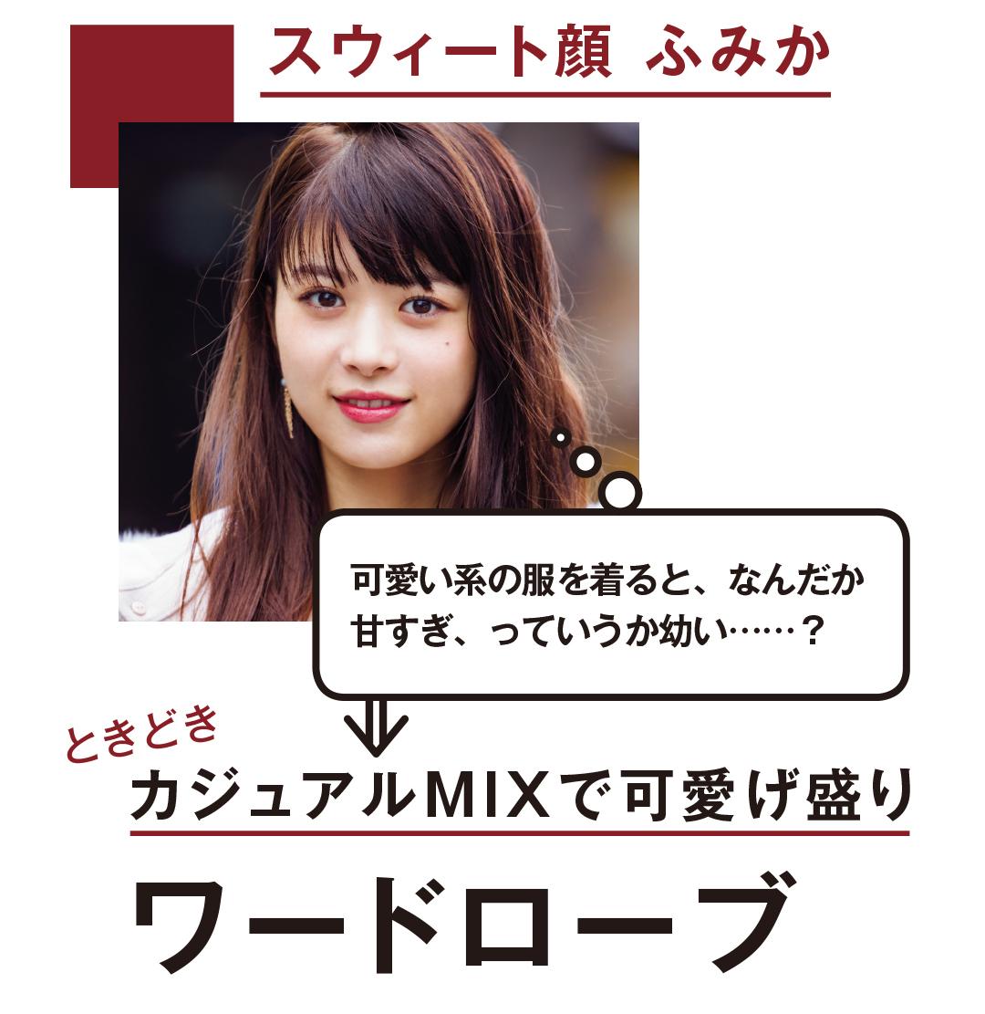 新木優子&馬場ふみか共演♡ クリスマスまでに可愛げ盛り着回し_1_1-11