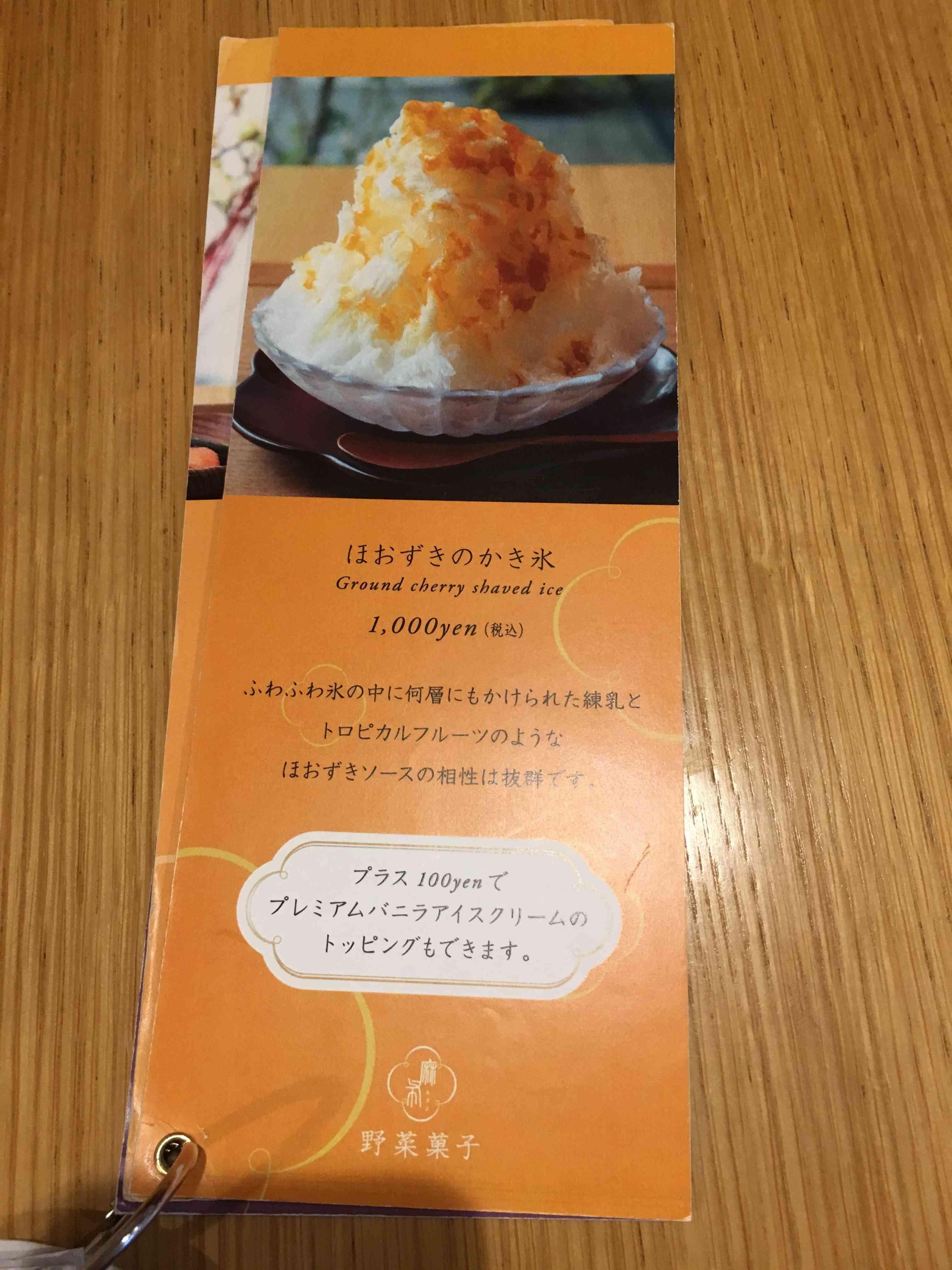 アボカドのかき氷♡麻布十番野菜菓子_1_3-3