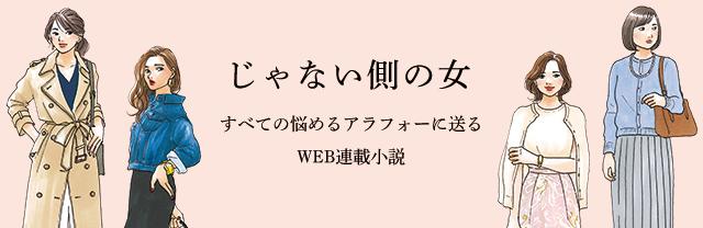 【WEB連載小説】じゃない側の女