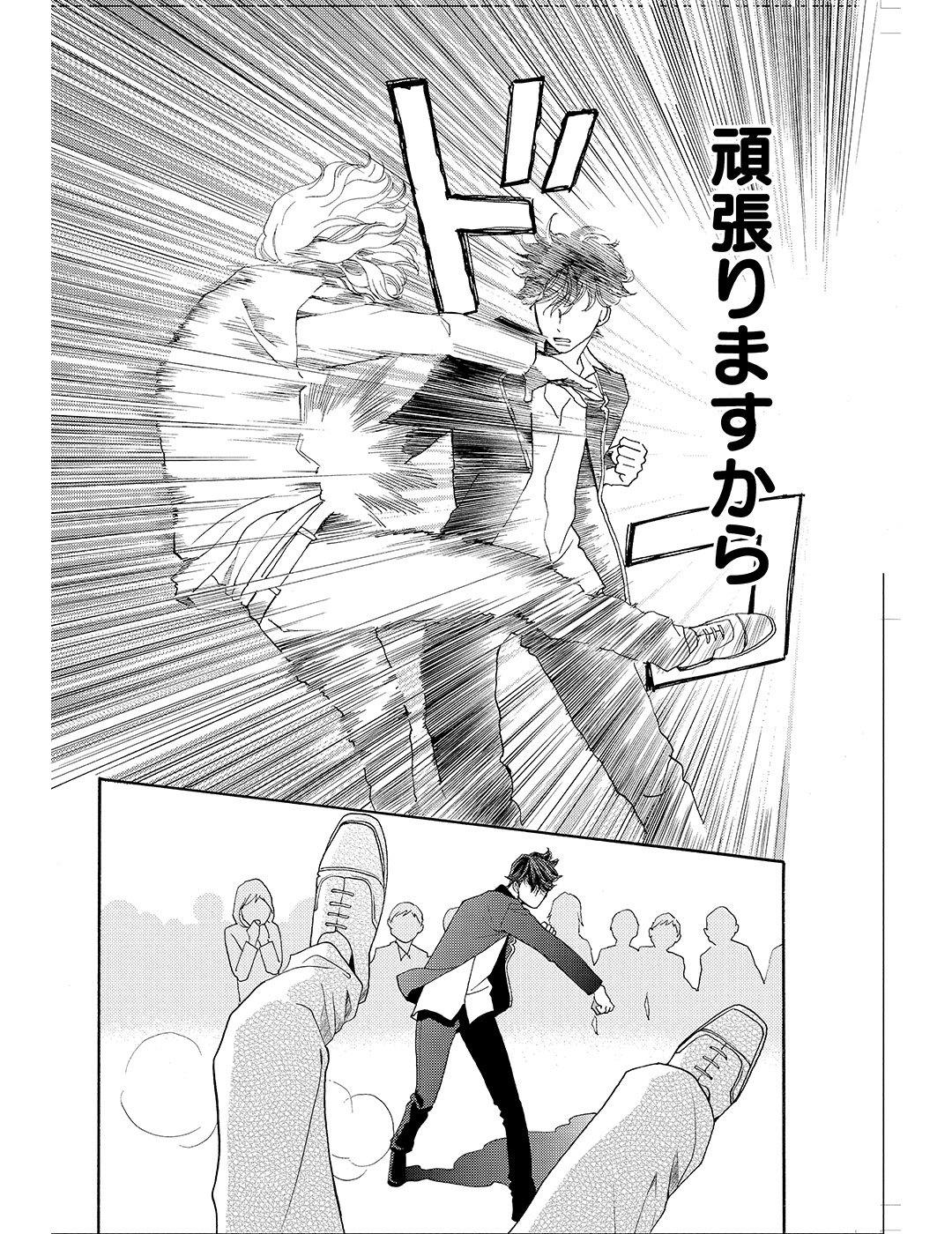 花のち晴れ 第1話|試し読み_1_1-64