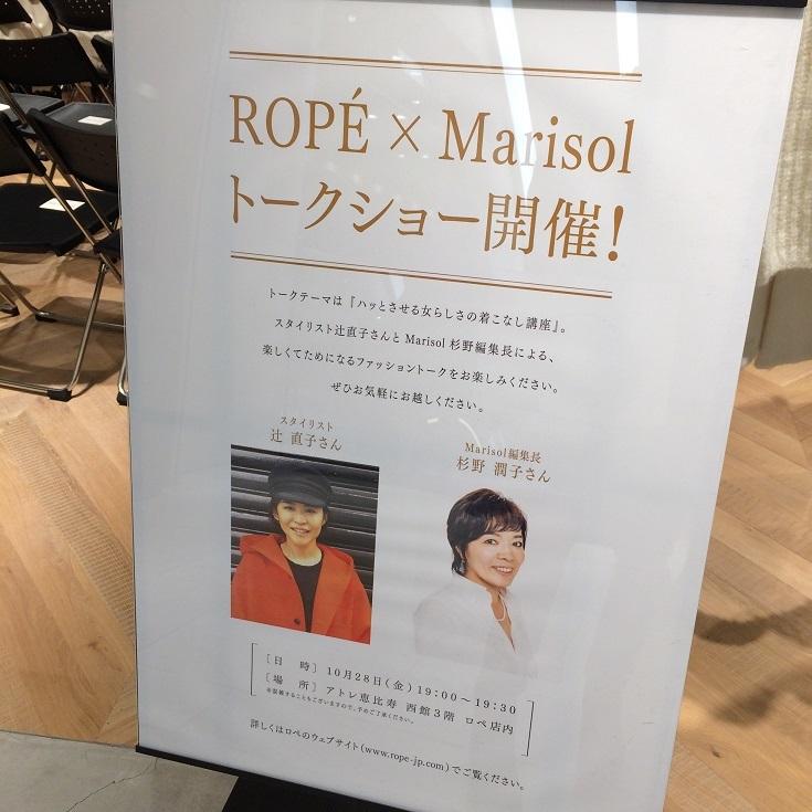 ROPÉ × Marisol スペシャルトークショー 恵比寿アトレ_1_1