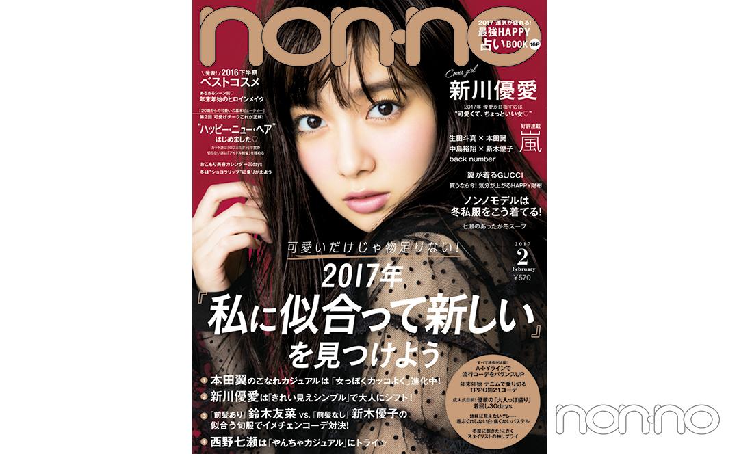 non-no'17年2月号新川優愛の表紙