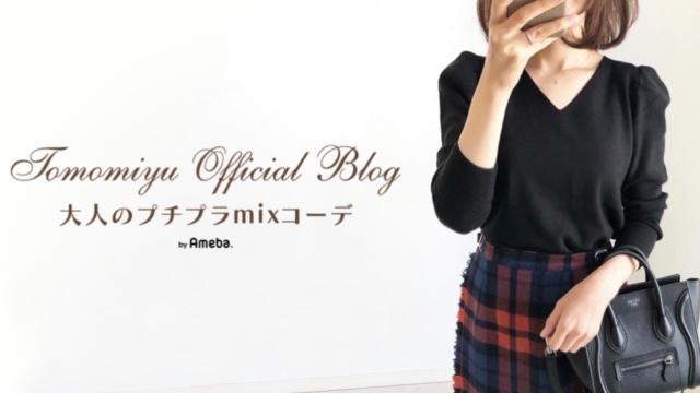 今季No.1ユニクロU超高見えパンツ【tomomiyuコーデ】_1_8