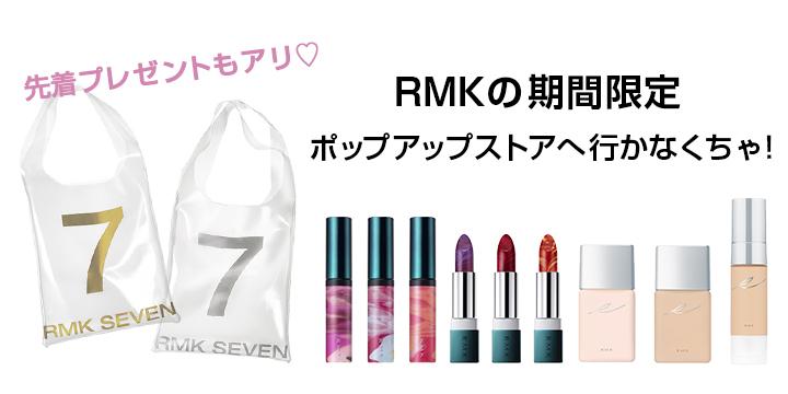先着プレゼントもアリ♡RMKの期間限定ポップアップストアへ行かなくちゃ!
