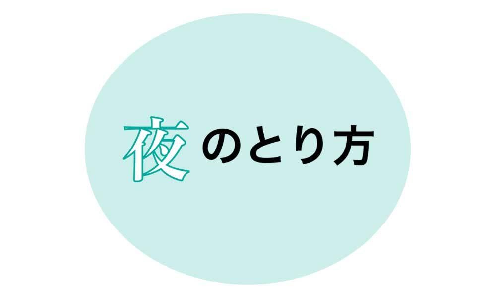 """""""内側からの冷え""""を防ぐための飲み方食べ方【キレイになる活】_1_3-5"""