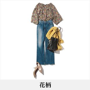 40代に似合う花柄ファッションコーデ