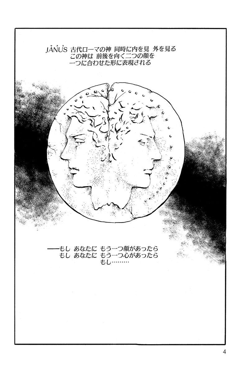 ヤヌスの鏡 メタモルフォセス 漫画試し読み2