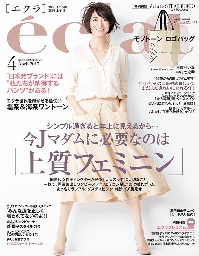 エクラ4月号、本日発売!_1_1