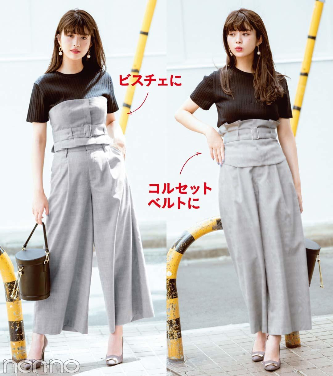秋の新着♡ 1枚で2通りに着られるスカート&パンツ3選!_1_3