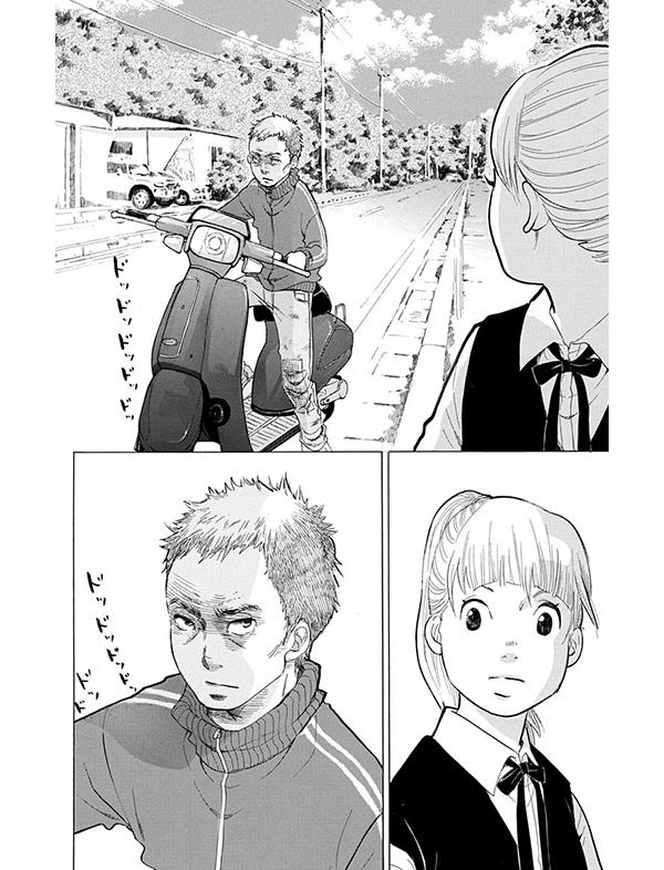 かくかくしかじか 漫画試し読み13