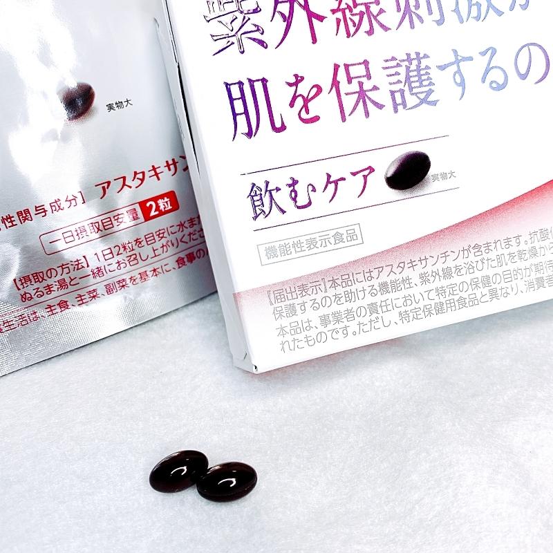 アスタリフトのホワイトシールドサプリメントは小粒で飲みやすい