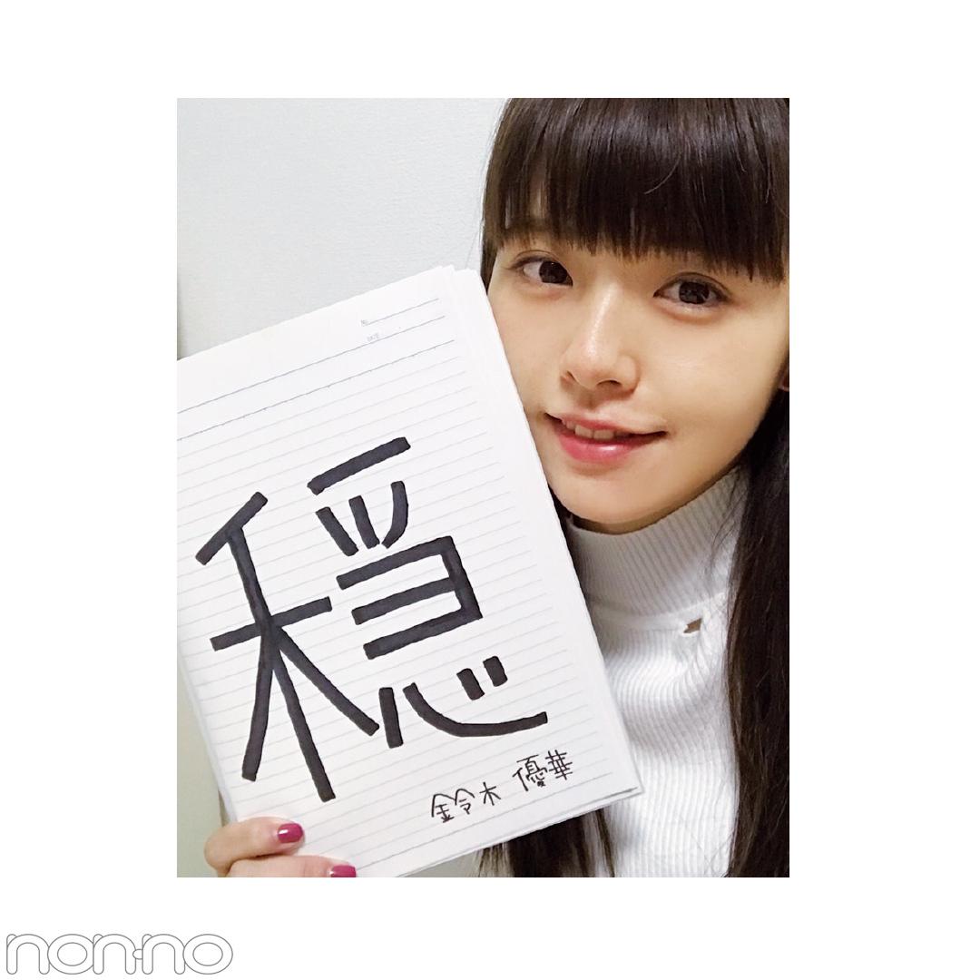 西野七瀬の2017年の漢字&2018年の抱負は?★Models' Clipまとめ★②_1_1-2