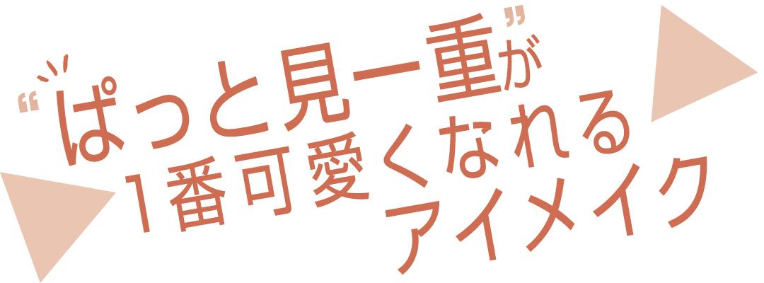 """""""ぱっと見一重""""が1番可愛くなれるアイメイク"""