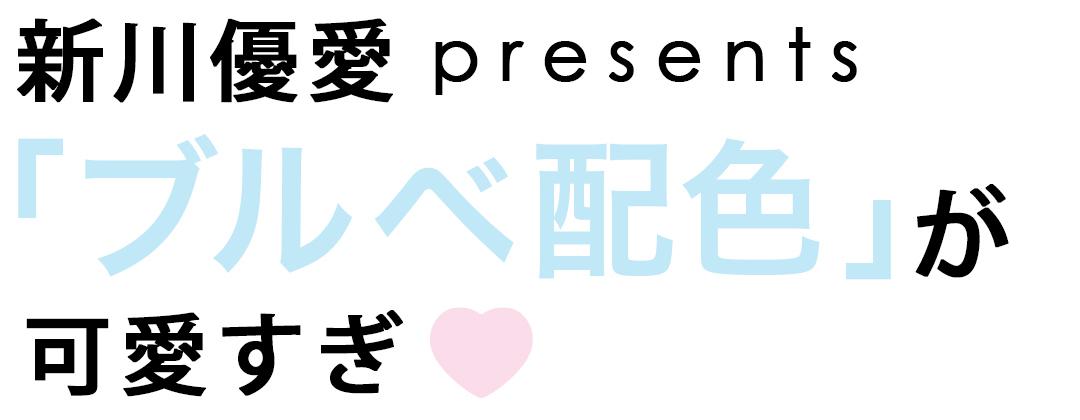 新川優愛 presents「ブルベ配色」が可愛すぎ