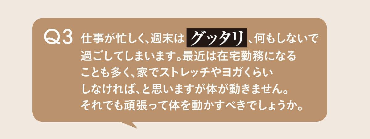 アラフォー女子のBODYお悩みQ&A4