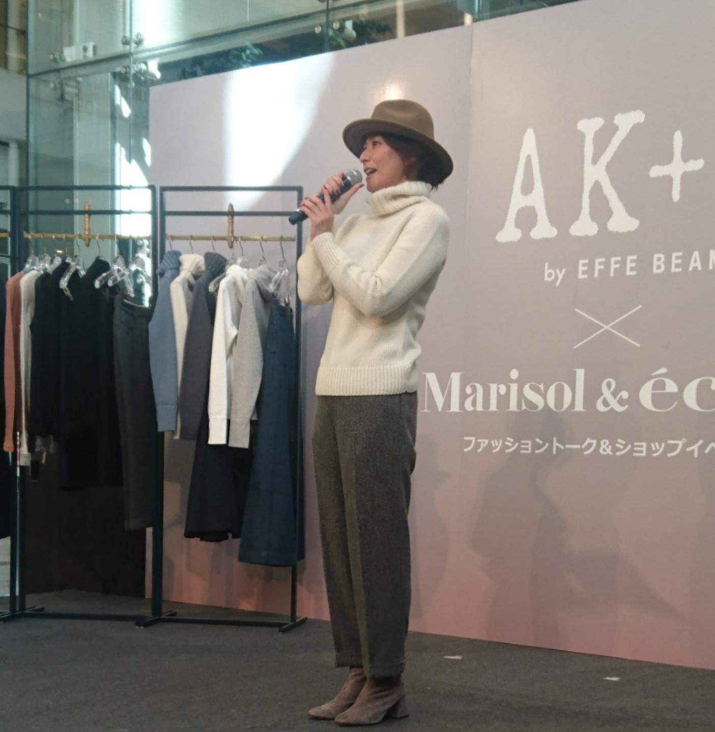 AK+1 by EFFE BEAMS×Marisol&eclatスペシャルイベント@丸ビル_1_1-1