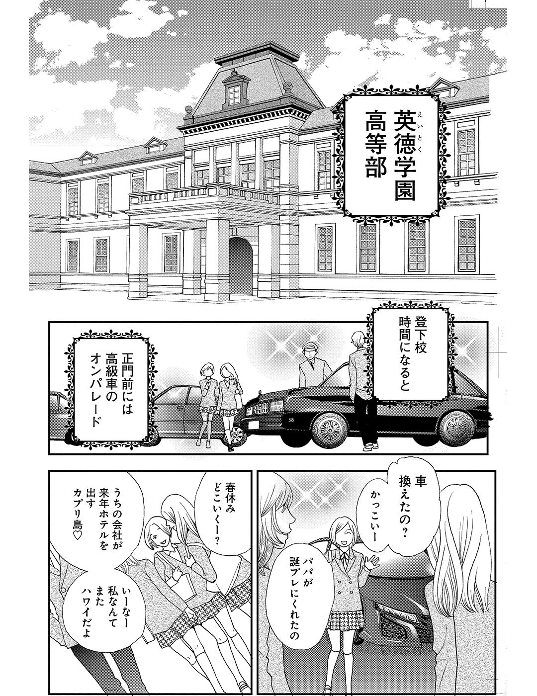 花のち晴れ 第1話|試し読み_1_1-8