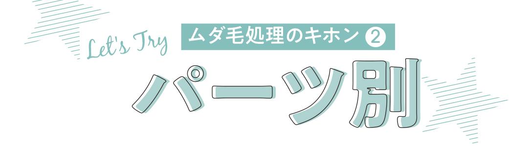 ムダ毛処理のキホン②パーツ別