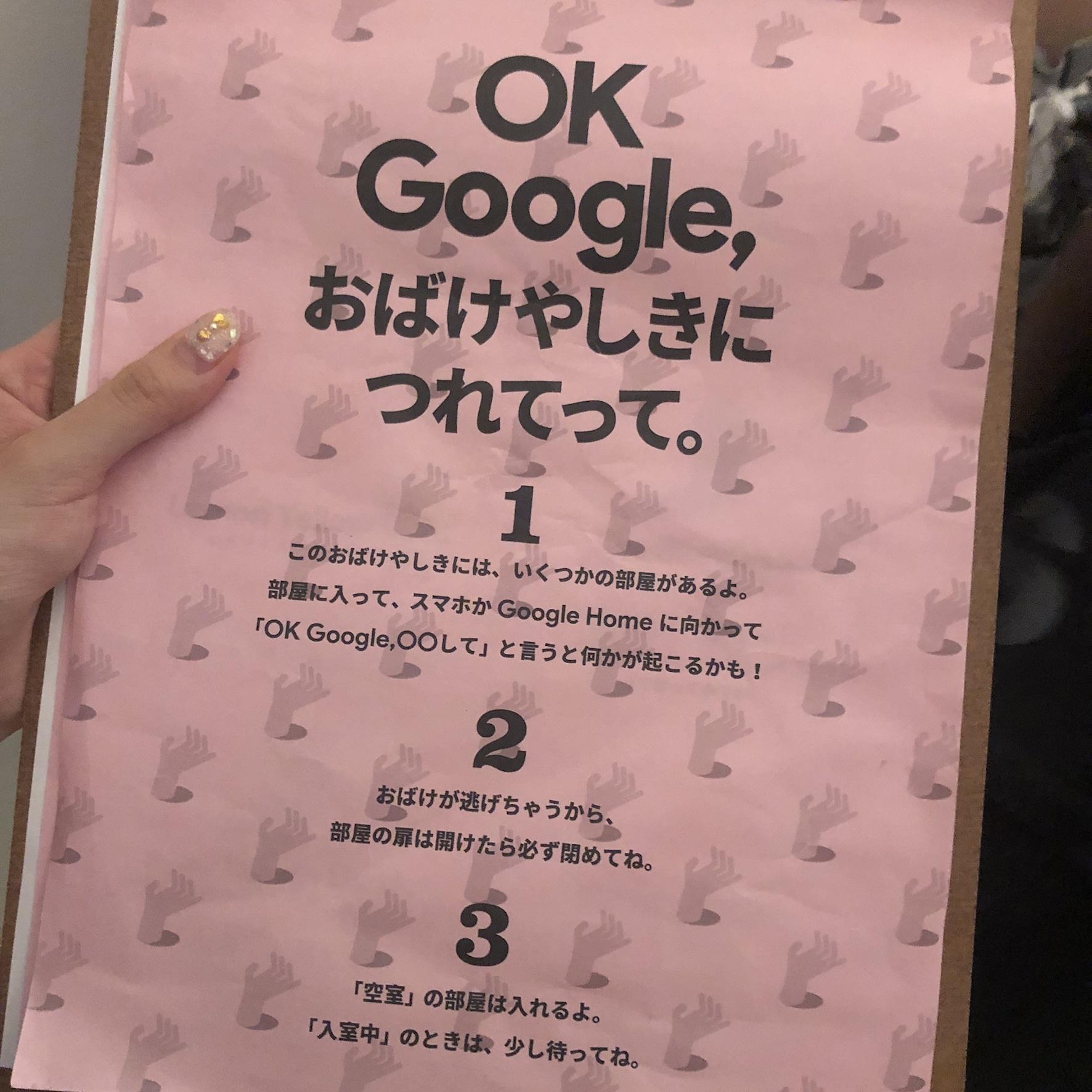 Vol.57♡ 9/2まで期間限定!世界一かわいいお化け屋敷、『OK Google, おばけやしきにつれてって。』_1_2-1