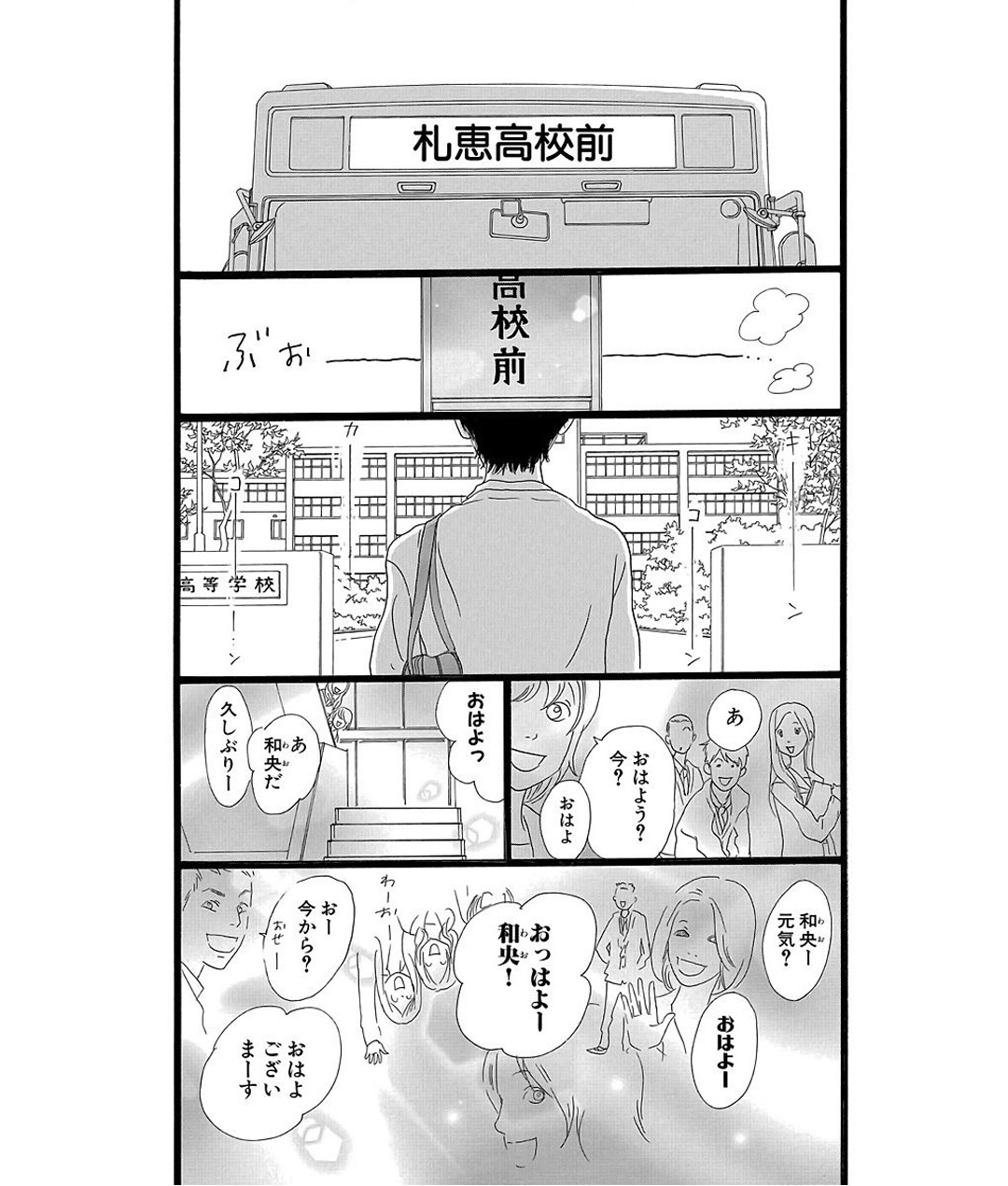 プリンシパル 第1話 試し読み_1_1-28