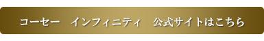 コーセーインフィニティ公式サイト