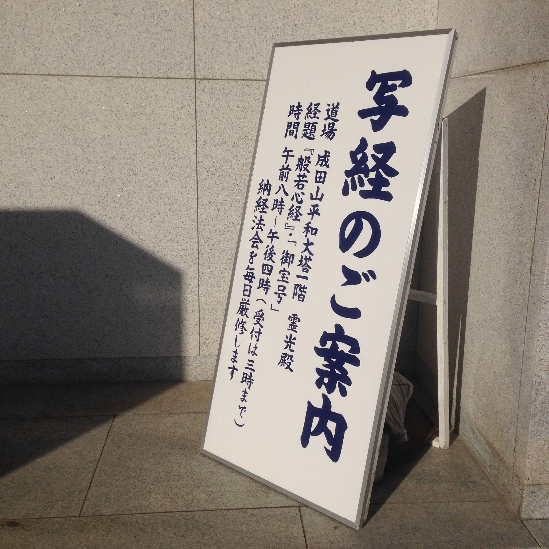 成田山新勝寺へ参拝。写経体験で身も心も清らかに!_1_5