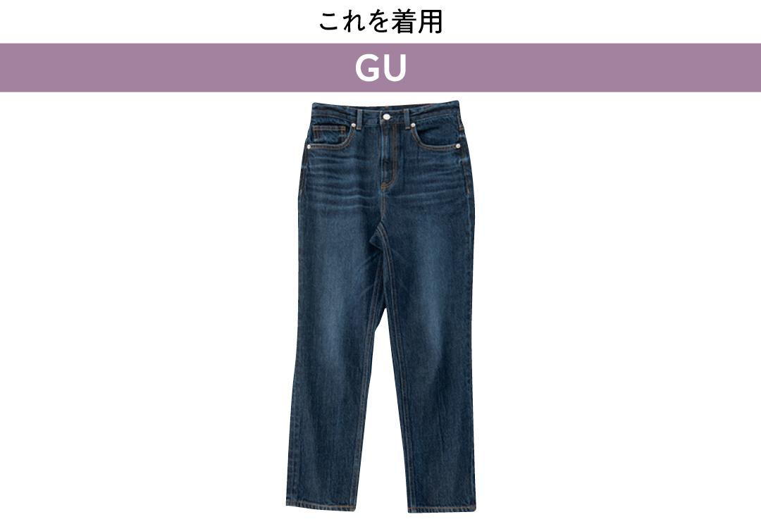 これを着用 GU