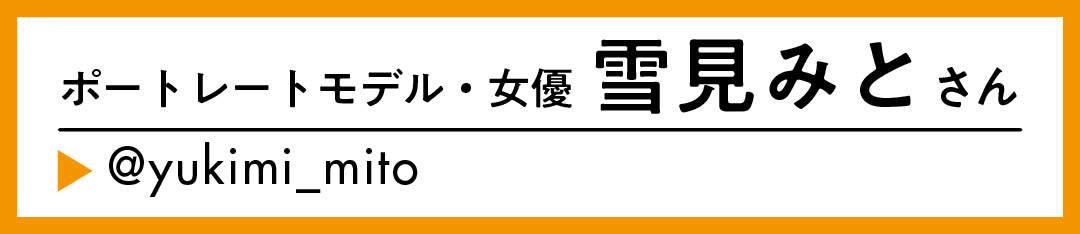 【インフルエンサーが伝授】ノーヒールでも盛れるコーデ術vol.3_1_4