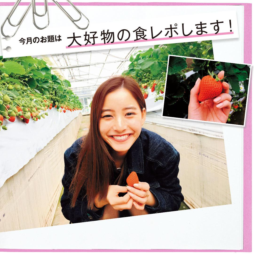 新木優子の毎年恒例♪ 大好きな○○○狩り【Models' Clip】_1_1
