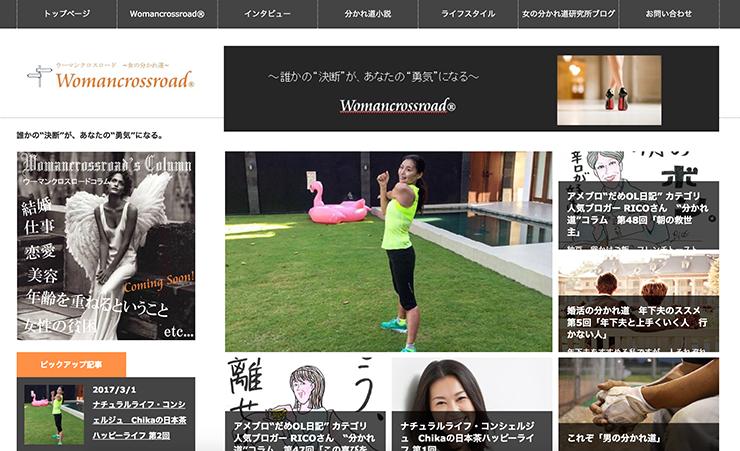 連載コラム【Chika の日本茶ハッピーライフ】第2回目更新♡_1_1