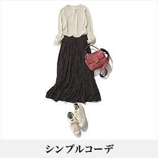 40代ファッション シンプルコーデ