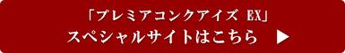 「プレミアコンクアイズ EX」スペシャルサイトはこちら
