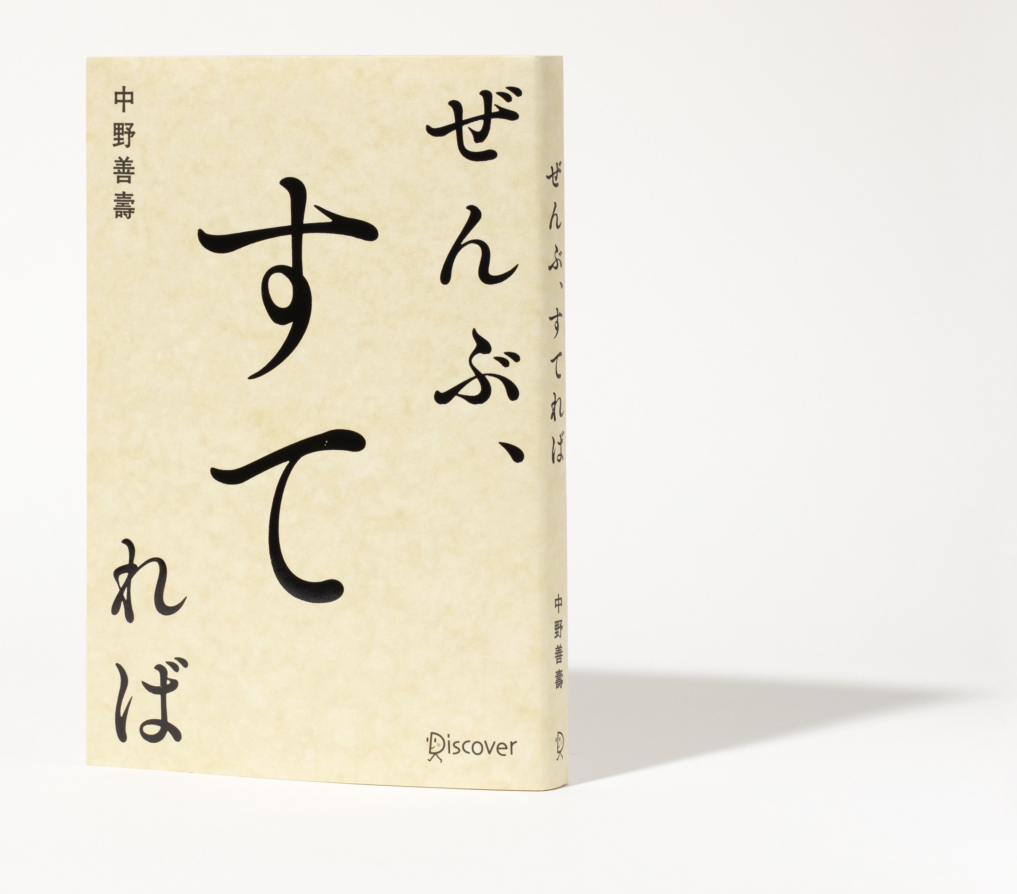 【BOOK #01】地に足をつけ、本質を見つめたい今のための、ふたつのアプローチ_1_3