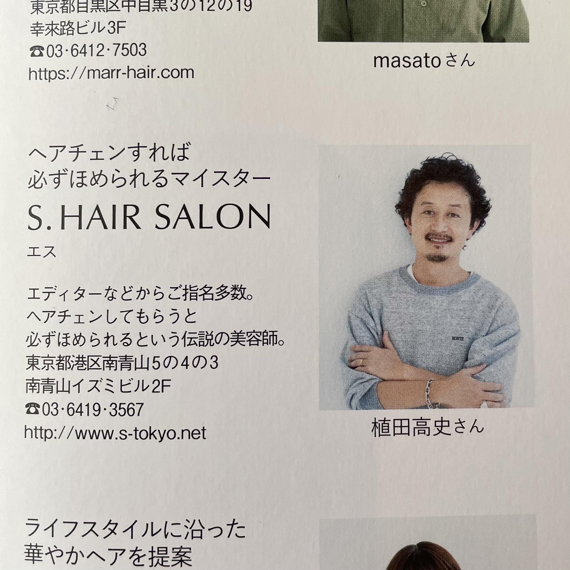 S.HAIR SALONの植田さんの紹介文と顔写真