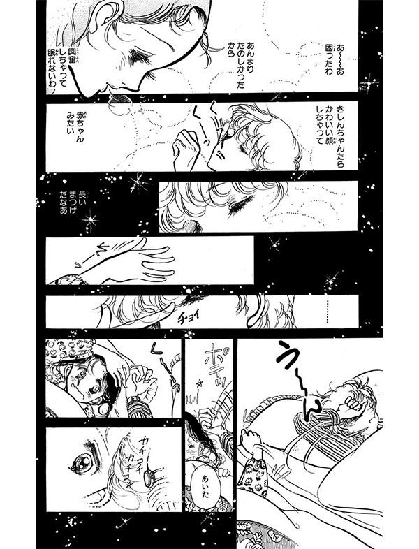 NHKドラマ『半分、青い。』で大注目!?珠玉の名作『いつもポケットにショパン』!【パクチー先輩の漫画日記 #11】_1_1-23