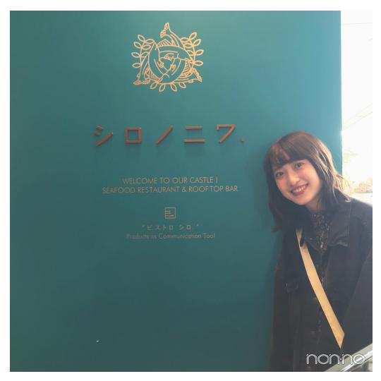 シロノニワ/SHIRONONIWA