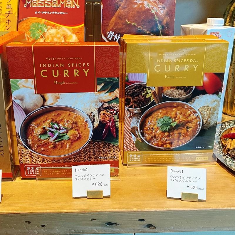 Beople by Cosme Kitchen(ビープル バイ コスメキッチン)で、このRajaさん監修のレトルトカレーが購入できるんです。  種類は2種類。16種のスパイスを使用した、クセになる辛さで人気の「やみつき インディアンスパイスカレー」(左)は昨年から発売されているベストセラー。右は今年の新作「やみつき インディアンスパイスダルカレー」。スパイスがぎっしり詰まった本格インドカレーを¥626で簡単に味わえちゃいます