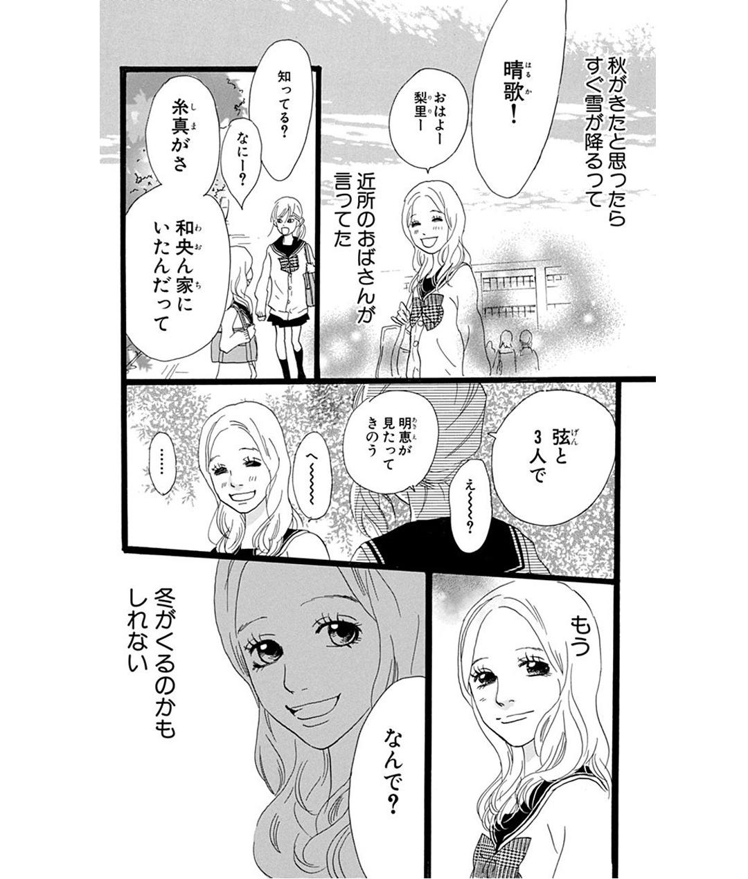プリンシパル 第1話 試し読み_1_1-62